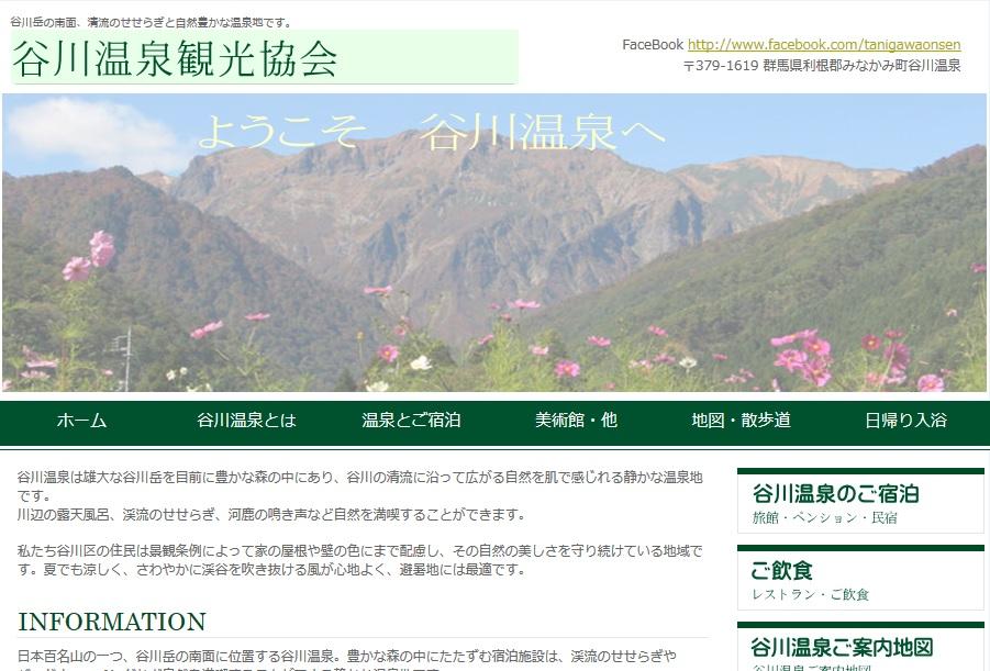 谷川温泉観光協会