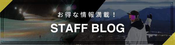 お得な情報満載!STAFF BLOG