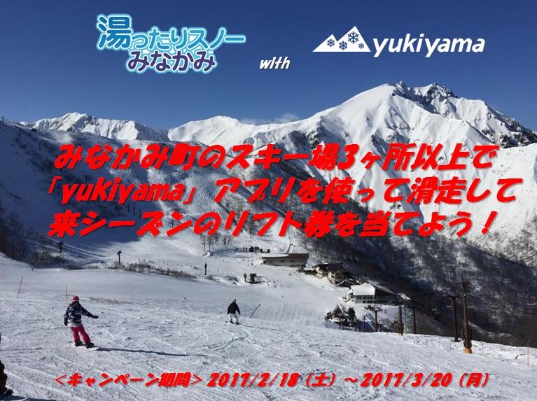みなかみ町_yukiyamaイベント