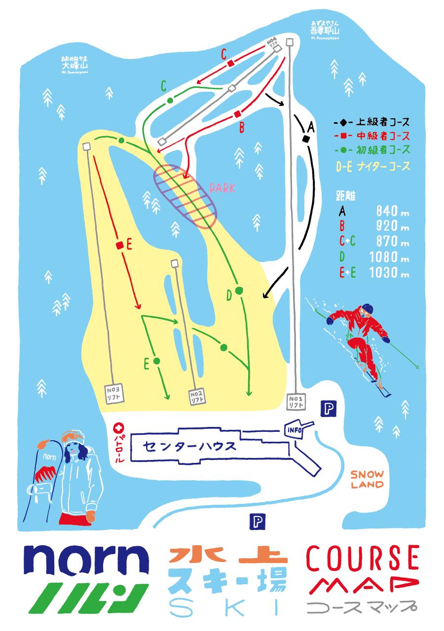 スキー ノルン 積雪 水上 場 ノルン水上スキー場 |リフト料金・レンタル料金